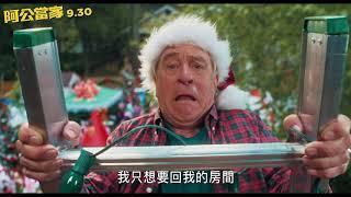 【阿公當家】「對戰篇」爆笑15秒預告|9.30搶先全球上映