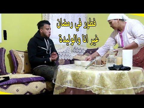 أول فطور  فرمضان في المغرب  مع الوليدة الحنينة  من بعد مدة 8 سنوات فالغربة غير انا وهيا فالدار شوفو