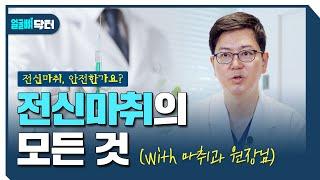 양악수술, 안면윤곽수술 전신마취, 과연 안전할까? 전신…