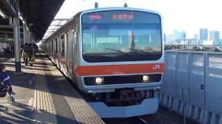 【JR東日本】E231系MU2編成武蔵野線府中本町行き 新木場