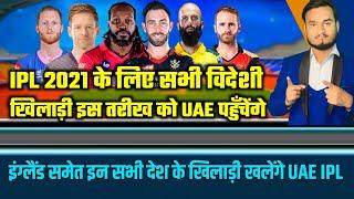 IPL 2021 UAE : ENG, NZ, WI समेत सभी खिलाड़ी IPL खलने इस तरीख को पहुँचगे UAE   BCCI ने दी खुशखबरी