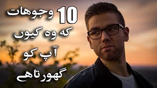 10 Reasons Why Guys Stare At You in Urdu & Hindi