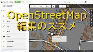OpenStreetMap 編集のススメ