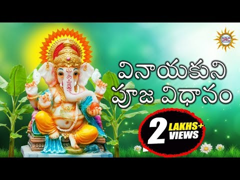 Ganapathi Pooja Vidhanam     Vinayaka Chavithi Patalu    Lord Ganesha Devotional Songs