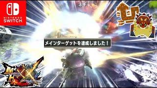 【MHXX/HD】拡散ブレイヴ砲撃とかいう下位最強クラスの技【part4】