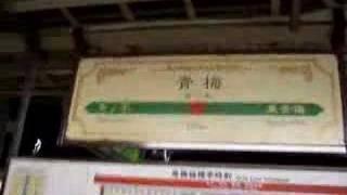 「ひみつのアッコちゃん」 青梅線 青梅駅発車メロディー thumbnail