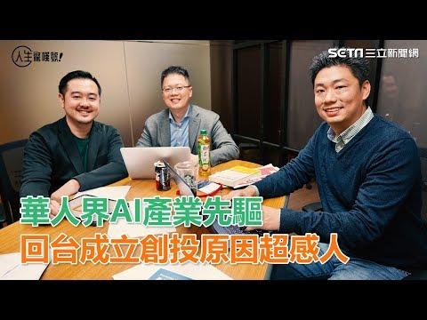 【創業之路】三立新聞視頻采訪