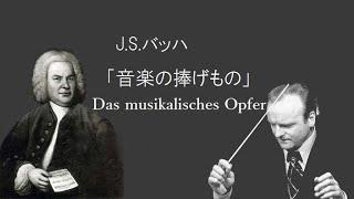 J.S.バッハ ≪音楽の捧げもの≫ BWV1079 カール・リヒター Das Musikalische Opfer