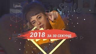 2018 ЗА 30 СЕКУНД