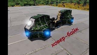 Empyrion - Galactic Survival(6.7.0) Строим маленький ховер-байк (замена мотоцикла)