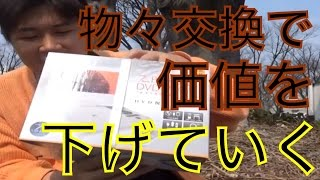 【第2回】逆わらしべ長者!! thumbnail