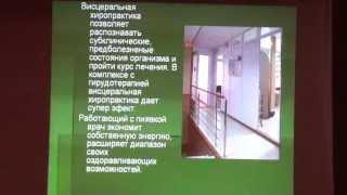 Конф. по висцер.хиропракт.15-18.06.2013. Григоренко О. Гирудотерапия в практ.висц.терапевта - 00328