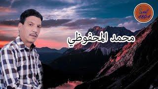 Mahfoudi 2015 -Toum maychbh youm المحفوظي محمد -  يوم ما يشبه يوم