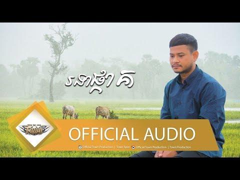 Ro Ngea Pka Kor - Khem 【Official Audio】