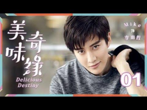 美味奇缘 01丨Delicious Destiny 01(主演:Mike, 毛晓彤)【TV版】