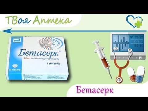 Бетасерк таблетки - показания (видео инструкция) описание, отзывы - Бетагистина дигидрохлорид