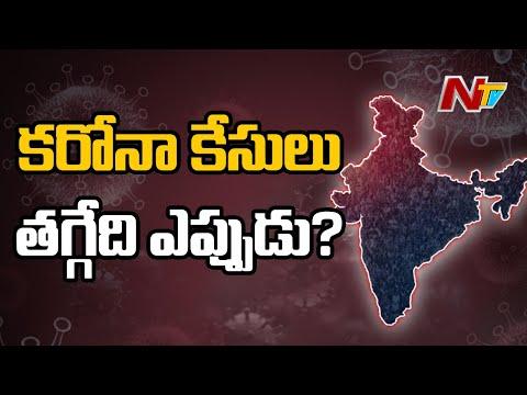 Coronavirus Crisis: When Will Second Covid Wave In India End?   NTV