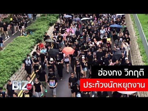 ฮ่องกง วิกฤติ ประท้วงนัดหยุดงาน Biz Live 05/08/2019