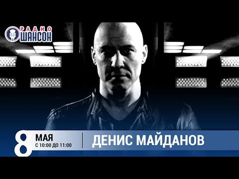 Денис Майданов в «Звёздном завтраке» на Радио Шансон
