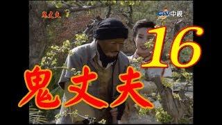 鬼丈夫 第16集(岳翎、李志希、佟瑞欣、何音、劉子蔚等主演)