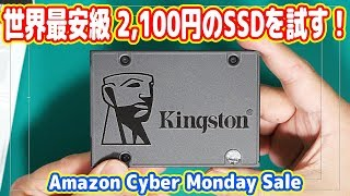 【自作PC】世界最安級の2,100円のSSDを試す!(Kingston A400 120GB)