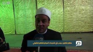 مصر العربية | مظهر شاهين : أرحب بأي تشديدات أمنية و قلت لهم فتشوني