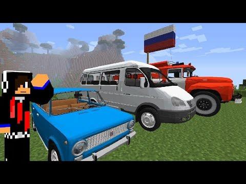 мод в майнкрафте добавить русские машины качественные 2020 #3