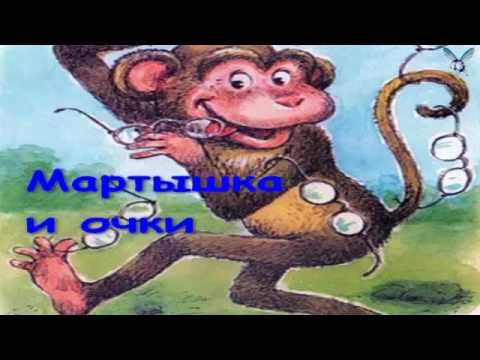 СКАЗКИ ДЕТЯМ Аудио сказка  Мартышка и очки Басня Крылова