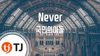 [TJ노래방] Never - 국민의아들 / TJ Karaoke