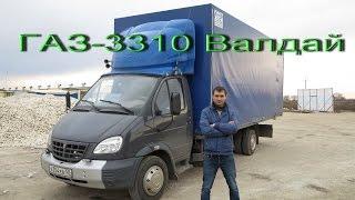 ГАЗ-3310 Валдай Честный тест драйв