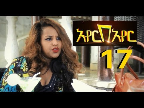 Ayer Bayer Ethiopian Amahric Drama Series - Part 17