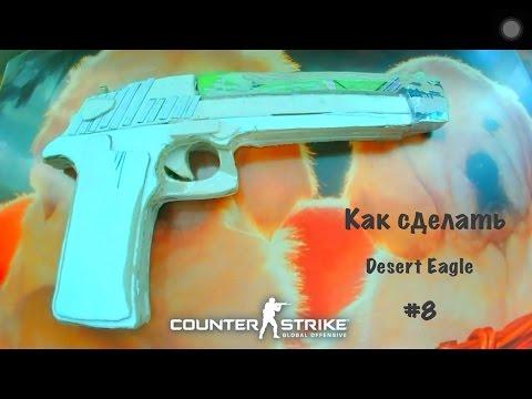 Как сделать пистолет Desert Eagle из картона?! #8