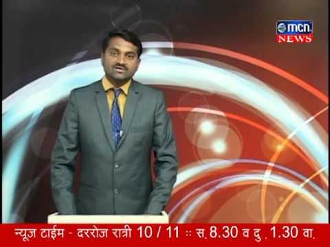 MCN Marathi News of NWCMC Commissioner Autocracy