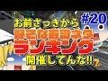 【ゆっくり実況】ゆっくり達のマリオカート8DX 第3期 part20