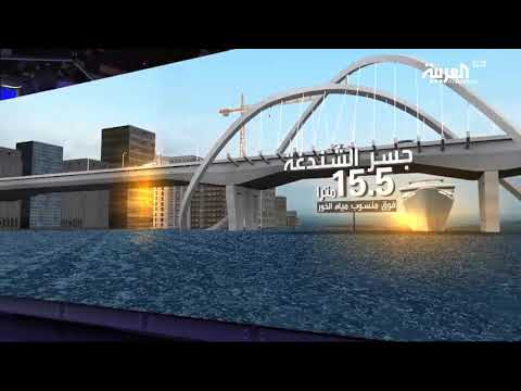 ما هو مشروع جسر الشندغة وكيف تعتزم الإمارات تنفيذه وما هي تك  - نشر قبل 17 دقيقة