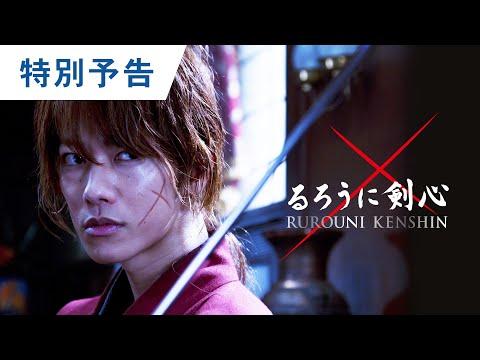 映画『るろうに剣心』特別予告 2021年4月2日(金)期間限定公開