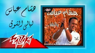 Layali El Shouq - Hesham Abbas ليالي الشوق - هشام عباس