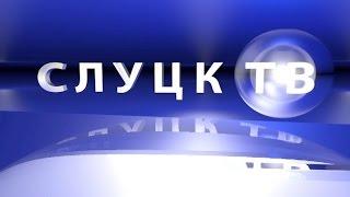 Выпуск Слуцк ТВ для рекламодателей