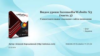 Видео уроки Website X5 (часть 3)