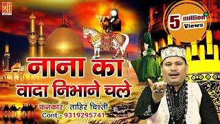 Nana Ka Vada Nibhane Chale | मुहर्रम का दर्द भरा वाक़्या | Tahir Chishti  | Shahadat Imam Hussain