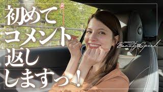 みなさんいつも温かいコメントありがとうございます! 今回はいつもとちょっと違う企画「コメント返し」を自分の車に乗ってやってみました^^ 是非感想お聞かせください!