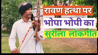 "Rawan Hattha Par"" कातण वाली नार"" Charkhe ko bhed bta dyo Katan Wali Naar रावण हत्थे पर"