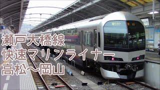 Download Video 【全区間前面展望】瀬戸大橋線《快速マリンライナー》高松~岡山 SetoŌhashi Line《Marine Liner》Takamatsu~Okayama MP3 3GP MP4