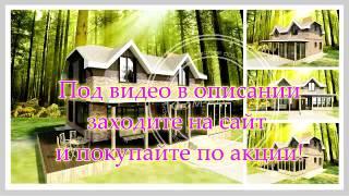 ландшафтный дизайн дачи проекты(http://m-fresh-catalog.ru/ Заходите и выбирайте готовые проекты домов со скидкой 10%. В Архитектурно-строительный проек..., 2016-12-12T04:42:27.000Z)