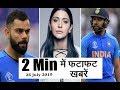 Virat Kohli And Anushka Sharma | 2 Minutes में जानिए Bollywood की फटाफट खबरें | Latest Updates