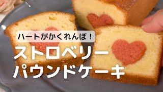hitomiさんの【ハートパウンドケーキ  】 ストロベリー味のハートを閉じ...