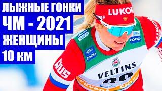 Лыжные гонки 2021 Чемпионат мира по лыжам 2021 Гонка с раздельным стартом 10 км Женщины