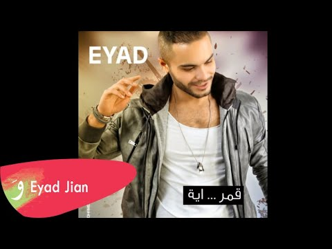 Eyad Jian - Amar Eh!  / آياد جـيان - قمر اية