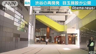 渋谷再開発の目玉に・・・2つの大規模施設を公開(18/09/05)