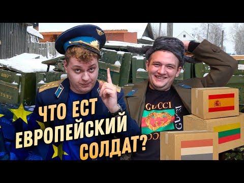 СУХПАЙКИ СТРАН ЕВРОСОЮЗА - Популярные видеоролики!